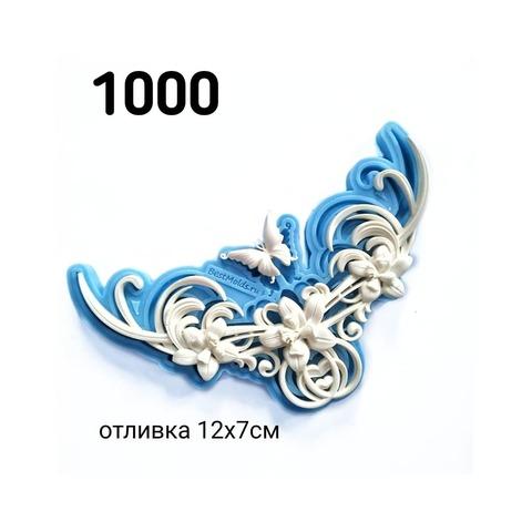1000 Молд силиконовый. Орнамент изящный с бабочкой средний.