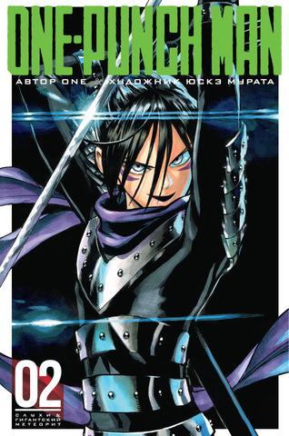 One-Punch Man. Кн.2 (книги 3-4)