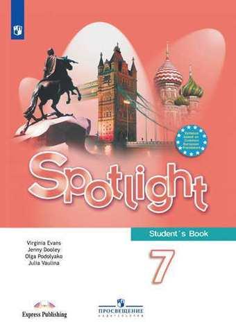 Spotlight 7 кл. Student's Book. Английский в фокусе. Ваулина Ю.Е, Дули Д., Подоляко О.Е. Учебник 2021г.