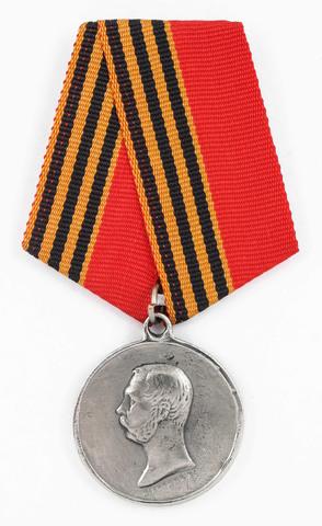 Медаль «За покорение Западного Кавказа» (копия)