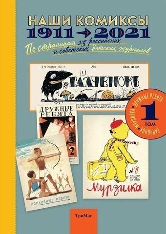 Наши комиксы. Том 1. 1911-2021. По страницам 13 российских и советских детских журналов