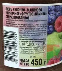 Белорусское фруктовое пюре Яблоко-Малина-Черника 450 г. АВС - купить с доставкой на дом по Москве и всей России