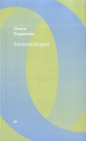 Апология разума | Ольга Седаков