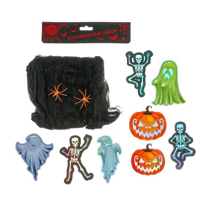 Карнавальный набор «Призраки», паутина, декор