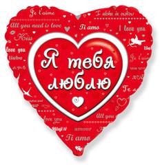 F Сердце Любовное послание (эксклюзив БРАВО), 18''/46 см, 1 шт.
