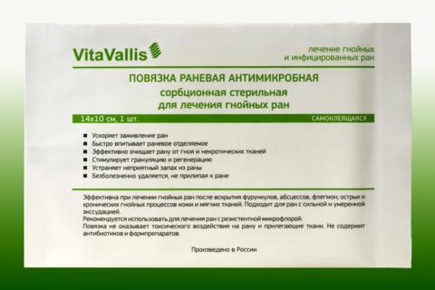 ВитаВаллис для лечения инфицированных и гнойных ран, повязка 14х10 см, с липким краем