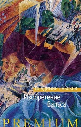 Изобретение Вальса   Набоков В.