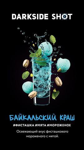 Dark Side SHOT Байкальский краш 120г
