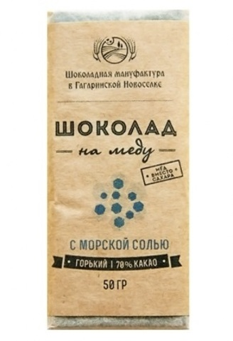 Шоколад на меду горький 70% какао c Морской солью 50 грамм