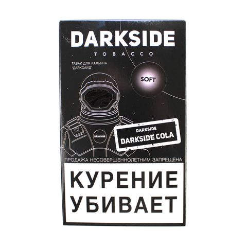 Табак для кальяна Dark Side Soft 100 гр. Darkside Cola
