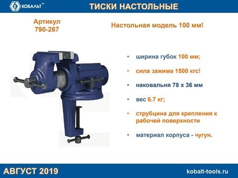 Тиски слесарные поворотные КОБАЛЬТ настольные, ширина губок 100 мм, захват 63.5 мм, 6.7 кг (790-267)