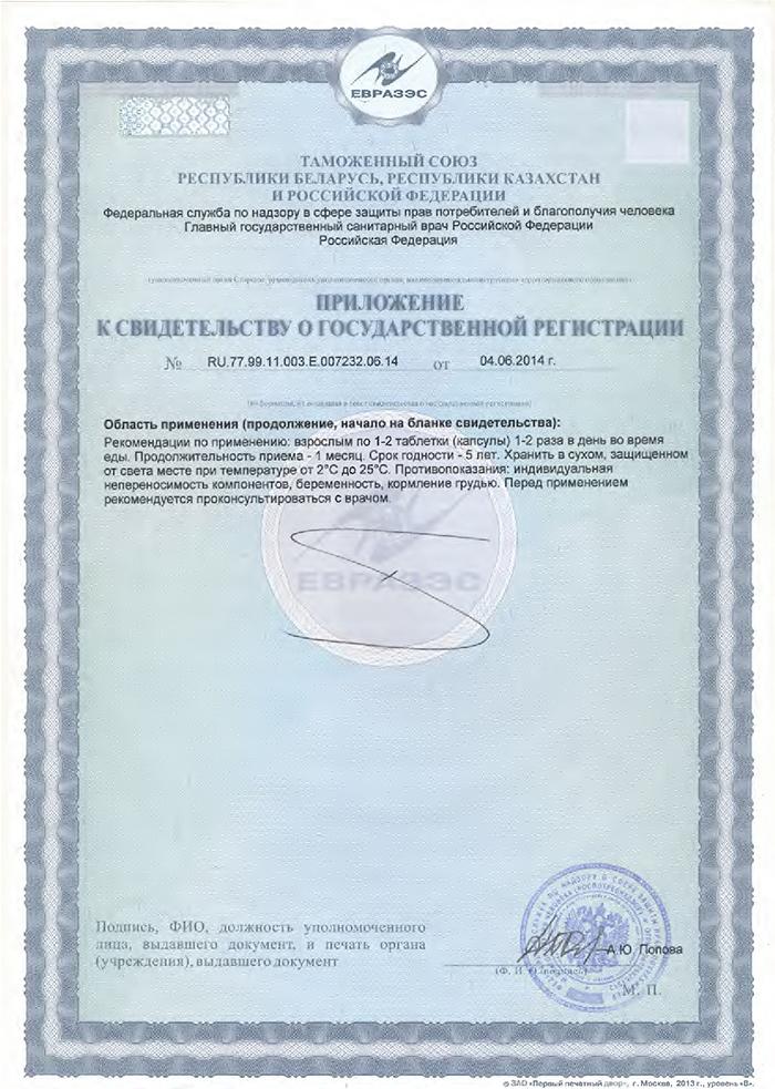 Сигумир - Свидетельство о Госрегистрации приложение