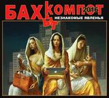 Бахыт-Компот / Незнакомые Явленья (CD)
