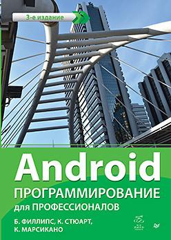 Android. Программирование для профессионалов. 3-е издание