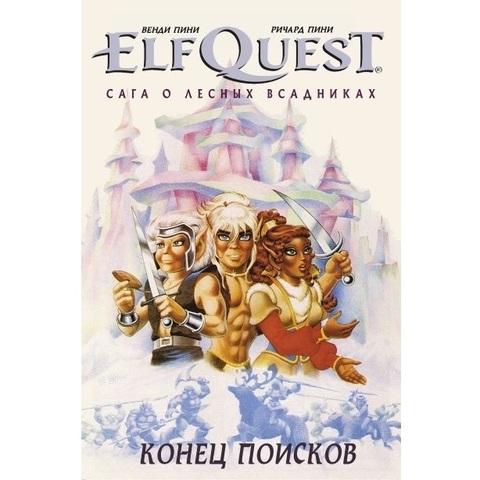 ElfQuest: Сага о лесных всадниках. Книга 4: Конец поисков