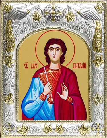 Серебряная икона именная Виталий 18x14см