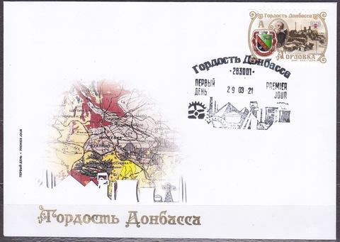 Почта ДНР (2021 03.29.) Гордость Донбасса- Горловка  КПД