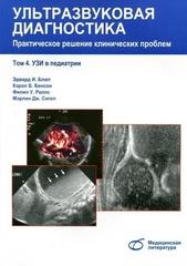 Ультразвуковая диагностика т.4 Практическое решение клинических проблем.