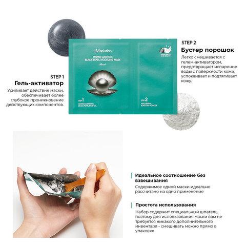 Восстанавливающая альгинатная маска с экстрактом черного жемчуга MARINE LUMINOUS BLACK PEARL MODELING MASK PEARL, 5 штук