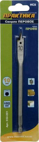 Сверло по дереву перовое ПРАКТИКА  10 х 152 мм (1шт.) блистер (032-201)