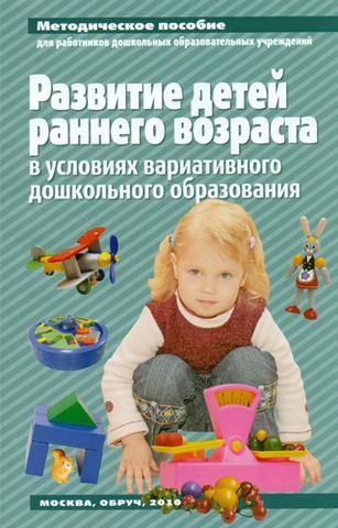 Развитие детей раннего возраста в условиях вариативного дошкольного образования. Доронова Т.Н.