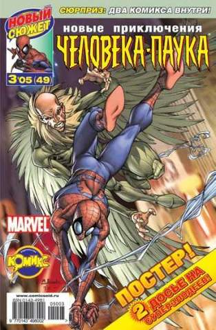 Новые приключения Человека-Паука №49