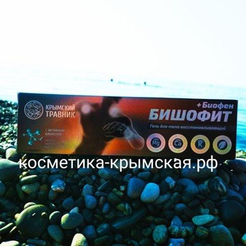 Гель для тела восстанавливающий «Бишофит + Биофен»™Крымский травник
