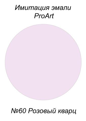 Краска для имитации эмали,  №60 Розовый кварц, США