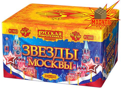 РС883 Звезды Москвы  (1,2