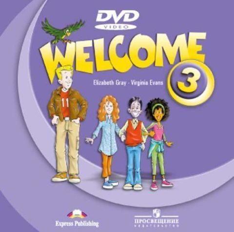 Welcome 3. DVD. Видеокурс.