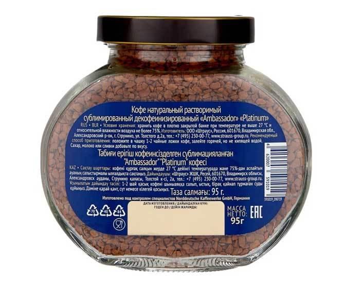 цена кофе Ambassador Platinum без кофеина, 95 г