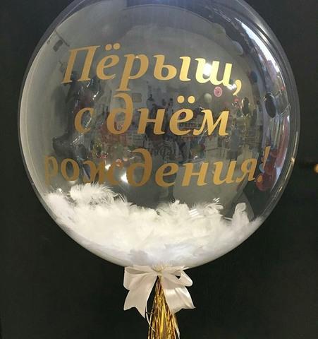 Воздушный шар с перьями и своей надписью бело-золотой