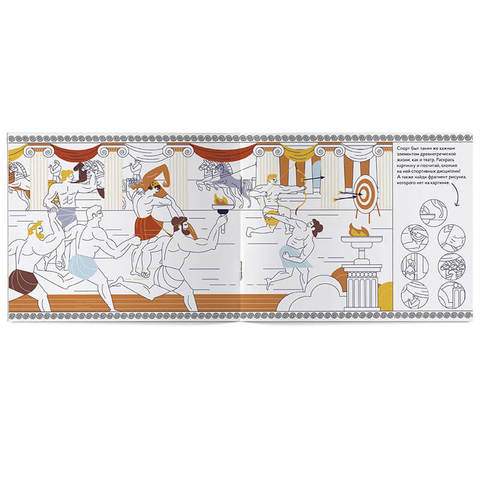 Альбомная раскраска «Древняя Греция»