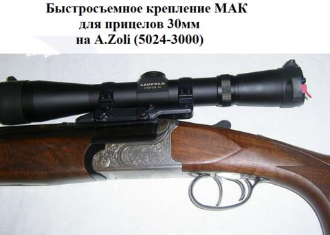 Быстросъемное крепление МАК для прицелов 30мм на А.Zoli (5024-3000)