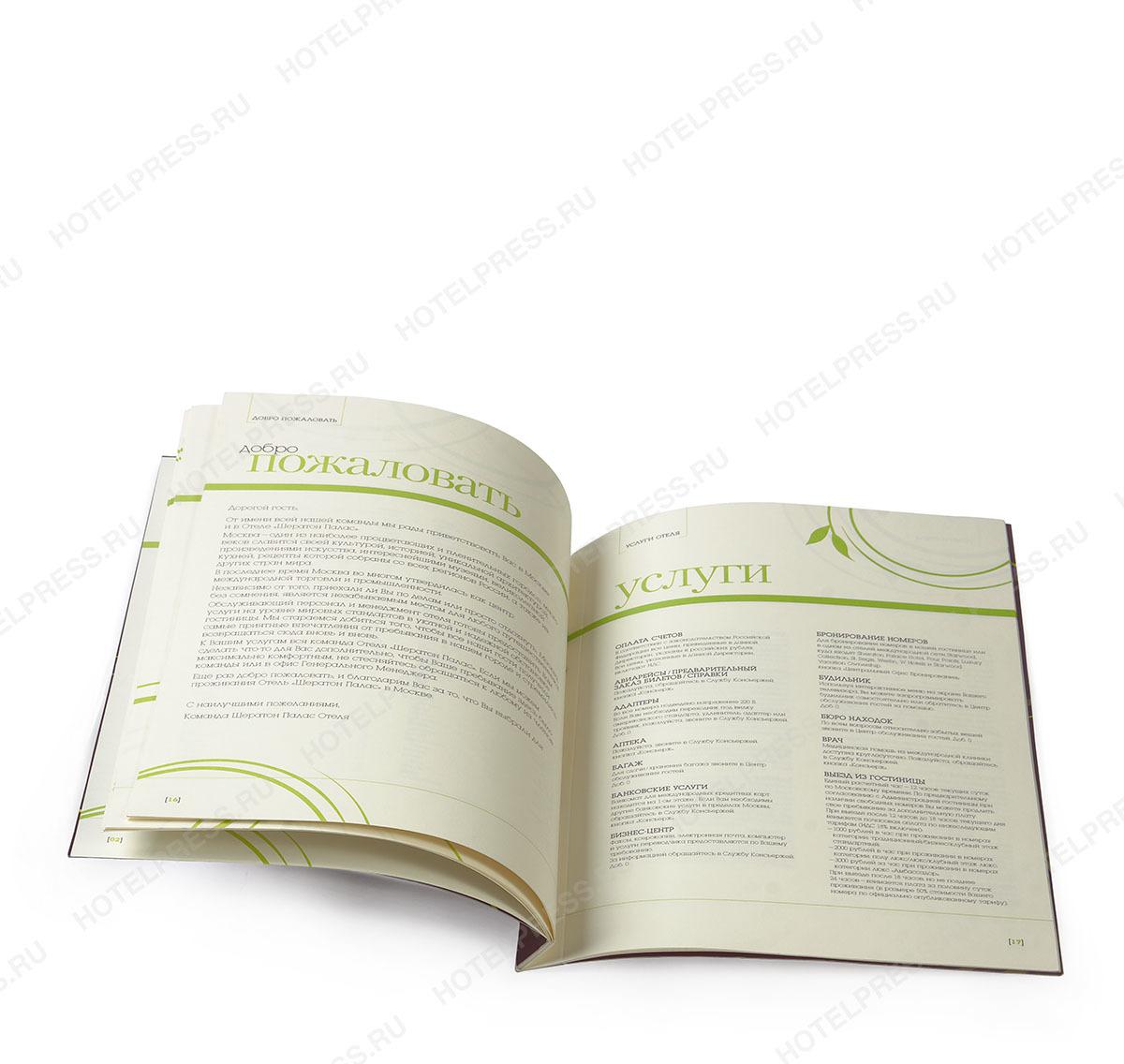 Папка рум сервис из синтетической бумаги МРС_4