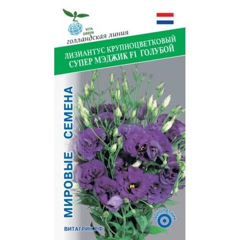 Семена Эустома Крупноцветковый Супер Мэджик F1 Голубой