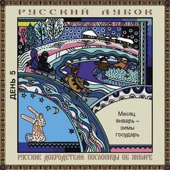 Магнитный набор «Русские добродетели: пословицы о январе»
