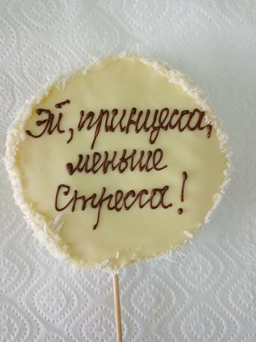 Табличка из ананаса в шоколаде с надписью.