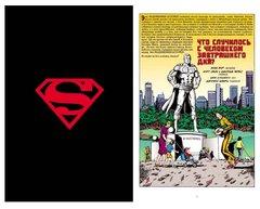 Супермен. Что случилось с Человеком Завтрашнего Дня? (Издание делюкс)