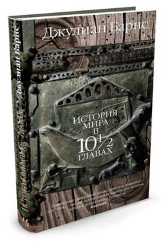 Фото История мира в 10½ главах
