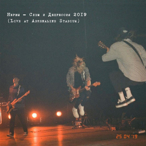 Нервы – Слэм и депрессия 2019 (Live at Adrenaline Stadium) (Digital) (2020)
