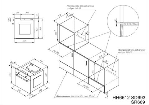 Духовой шкаф Kuppersberg HH 6612 W