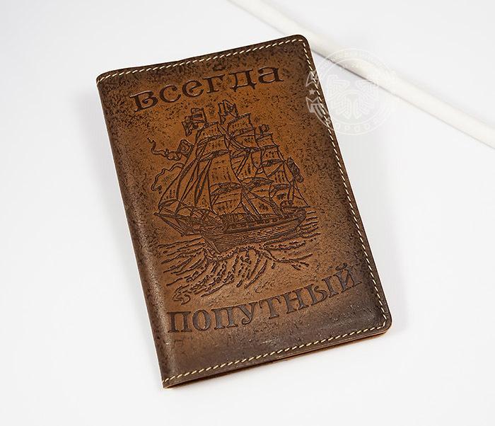 BY14-29-03 Кожаная обложка на паспорт с кораблем «Всегда Попутный»