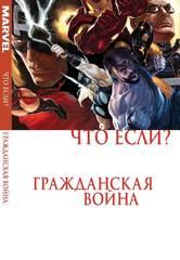 Комикс «Что Если? Гражданская Война»