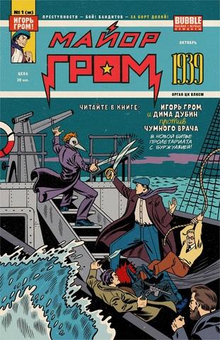 Майор Гром: 1939 (альтернативная обложка Ж)