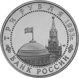 (ац) 3 рубля Сталинградская битва 1993 года