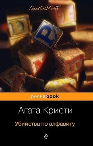 Убийства по алфавиту