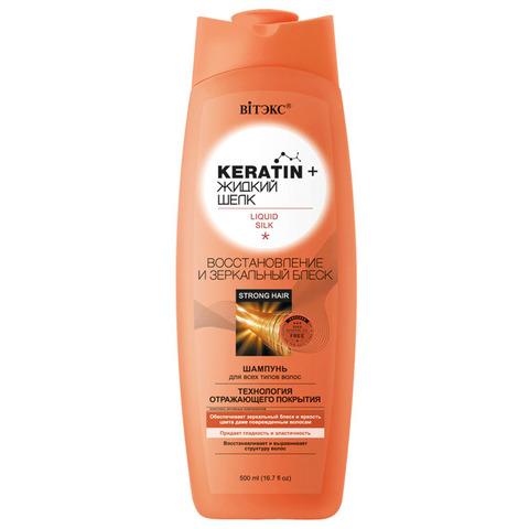 Keratin + жидкий шелк Шампунь для всех типов волос Восстановление и зеркальный блеск , 500 мл ( Keratin+ )