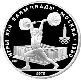 5 рублей 1979 год. Тяжелая атлетика. Штанга  (Серия: Олимпийские виды спорта) PROOF