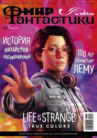 Мир фантастики №214